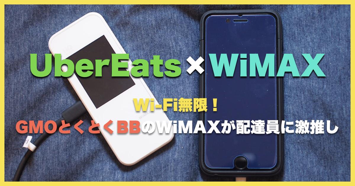 Uber Eats(ウーバーイーツ)配達員はWi-Fi無限のWiMAXを持つことを激押しする理由