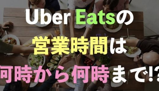 Uber Eats(ウーバーイーツ)の営業時間と深夜配達の可否を解説