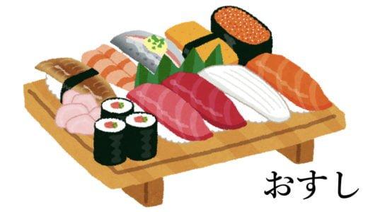 【お寿司】Uber Eats(ウーバーイーツ)でキレイに食事を配達する方法を考えてみた【ぐちゃぐちゃ】