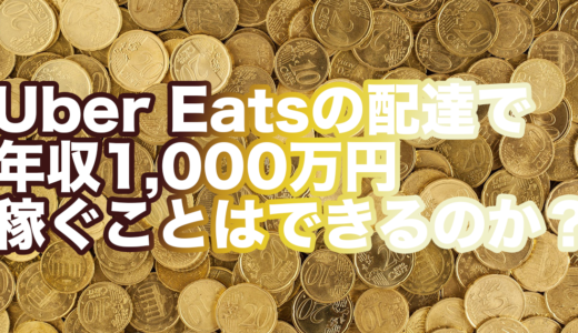 Uber Eats(ウーバーイーツ)の配達で年収1,000万円を目指すことは出来るのか