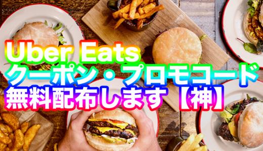 Uber Eats(ウーバーイーツ)注文が1,000円割引になる紹介プロモーションコードを徹底配布