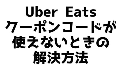 Uber Eatsのクーポンコードが使えないときの解決方法を徹底解説