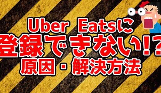 Uber Eats(ウーバーイーツ)に登録できない原因と解決方法