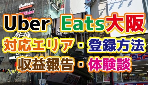 【大阪】Uber Eats(ウーバーイーツ)対応エリア・登録方法・稼げるエリア・休憩できる公園情報【徹底解説】