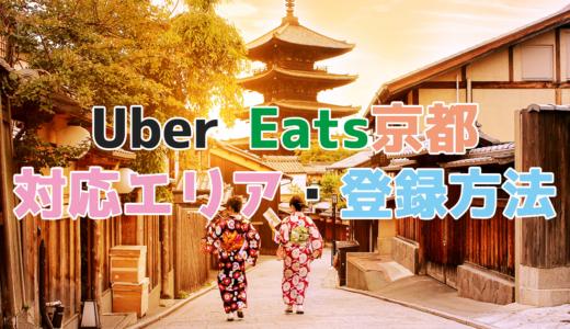 【京都】Uber Eats(ウーバーイーツ)対応エリア・登録方法・稼げるエリア・休憩できる公園情報【徹底解説】