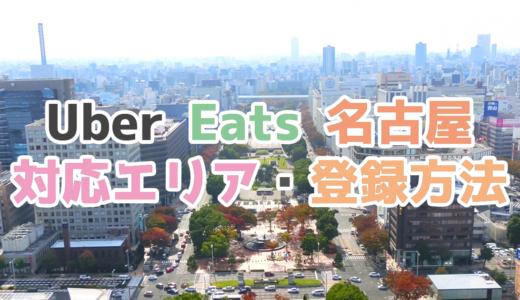 【名古屋】Uber Eats(ウーバーイーツ)対応エリア・登録方法・稼げるエリア・休憩できる公園情報【徹底解説】