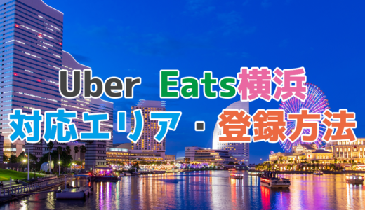 Uber Eats(ウーバーイーツ)横浜の登録方法やおすすめエリアを解説