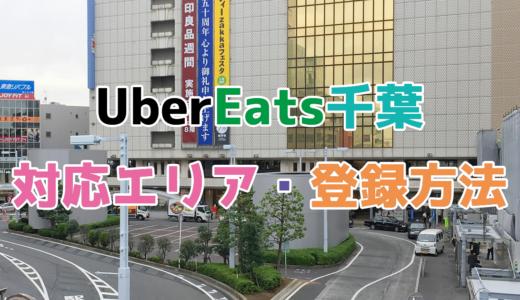 Uber Eats(ウーバーイーツ)千葉エリアを解説【千葉市・船橋・幕張など】
