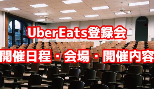 Uber Eats(ウーバーイーツ)登録会の開催日程・会場・開催内容【配達】