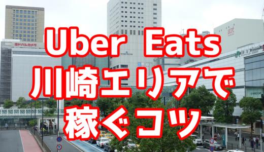 Uber Eats(ウーバーイーツ)川崎エリアは稼げる?送料等を解説