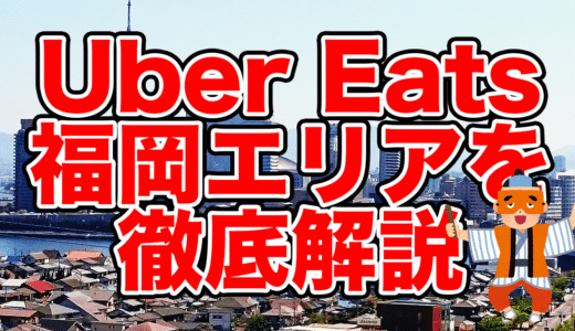 Uber Eats(ウーバーイーツ)福岡エリアの登録方法を徹底解説