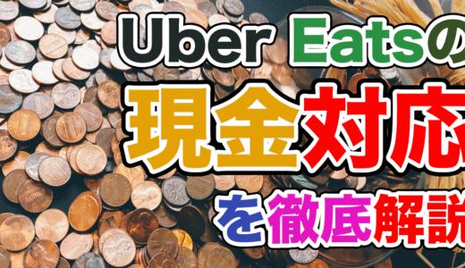 Uber Eats(ウーバーイーツ)の現金払いを解説