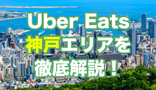 Uber Eats(ウーバーイーツ)神戸エリアを徹底解説!