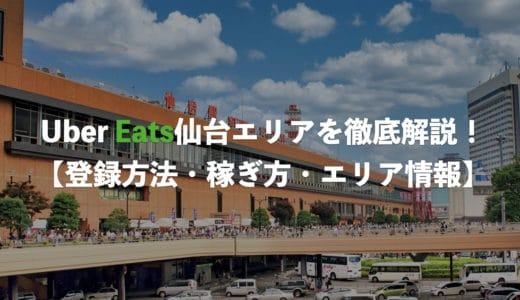 Uber Eats(ウーバーイーツ)宮城仙台エリアを徹底解説【対応地域・稼ぎ方・登録方法】