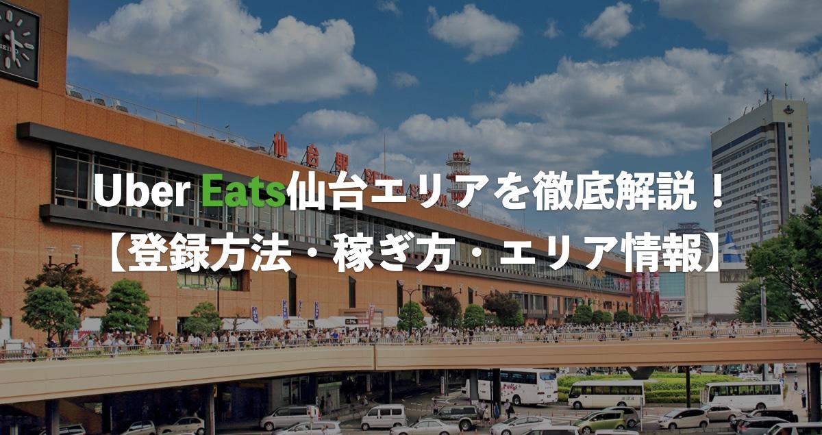ウーバー イーツ 仙台 Uber Eats(ウーバーイーツ)仙台エリア【範囲やメニュー・店舗の一覧】