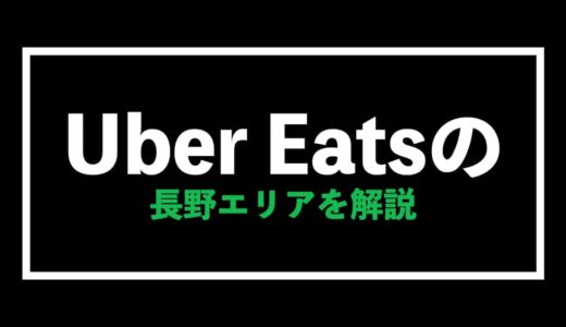 Uber Eats(ウーバーイーツ)長野エリアの登録方法や配達で稼ぐ方法を解説