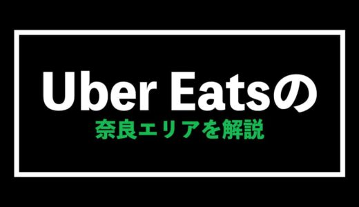 Uber Eats(ウーバーイーツ)奈良エリアの登録方法や配達で稼ぐ方法を解説