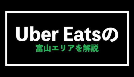 Uber Eats(ウーバーイーツ)富山エリアの登録方法や配達で稼ぐ方法を解説