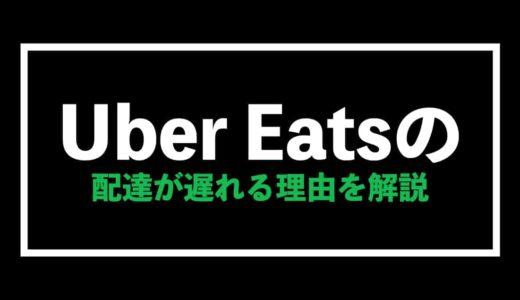 Uber Eats配達が遅い理由ランキング&キャンセル・返金方法を解説
