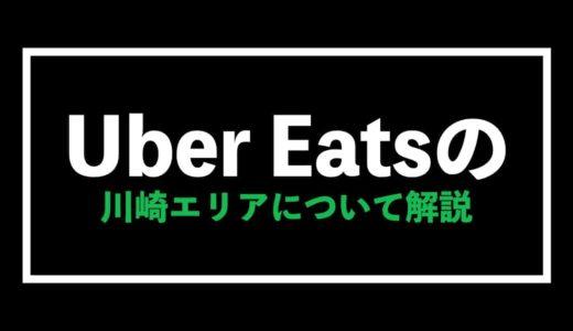 Uber Eats(ウーバーイーツ)川崎エリアでゴリゴリ稼ぐ方法を教えます