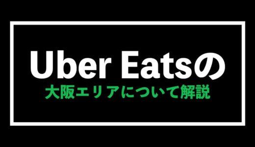 Uber Eats(ウーバーイーツ)大阪エリアの注文・配達を解説【なんば・梅田・心斎橋】