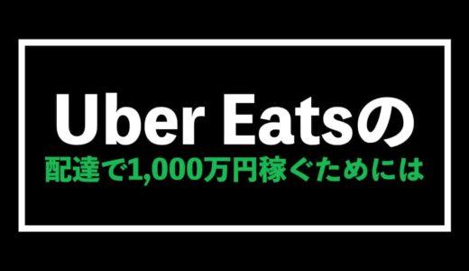 Uber Eats(ウーバーイーツ)で最高月収500万円を稼ぐ方法