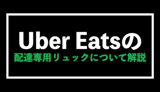 Uber Eats(ウーバーイーツ)のリュック購入について!使わないのはアリ?
