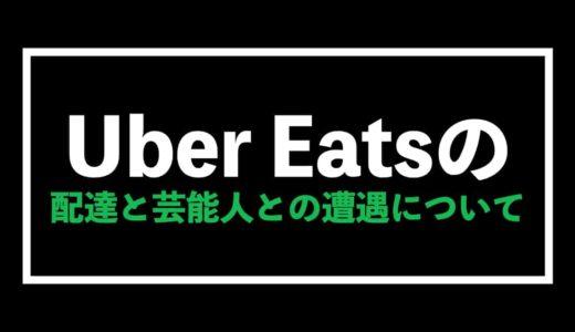 Uber Eats(ウーバーイーツ)配達と芸能人について【遭遇しがち】