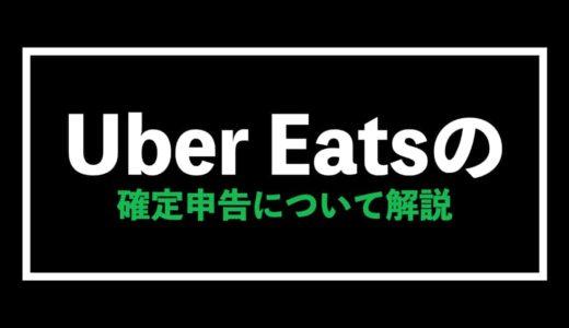Uber Eats(ウーバーイーツ)の確定申告を徹底解説【専業は必見】