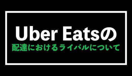 Uber Eats(ウーバーイーツ)配達におけるライバルについて徹底解説