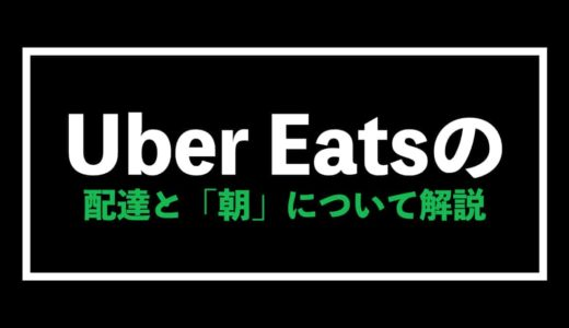 Uber Eats(ウーバーイーツ)配達と「朝」について徹底解説