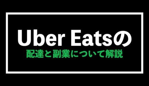 Uber Eats(ウーバーイーツ)と副業について徹底解説【公務員必見】