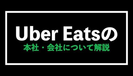 【本社の場所は?】Uber Eats(ウーバーイーツ)の会社・企業・法人情報